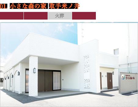 01.小さな森の家 取手米ノ井
