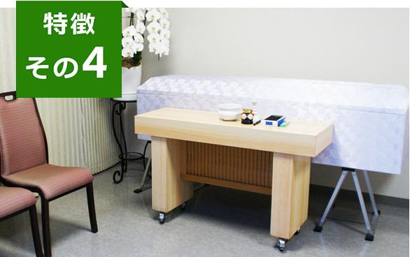 特徴その4 24時間365日ご利用いただける安置室を完備