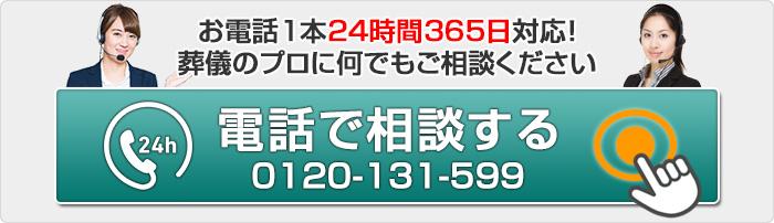 お急ぎの方はこちらからお電話ください 0120-131-599 24時間365日対応 通話無料/相談無料 ここを押すと電話がつながります