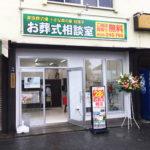 我孫子市にお葬式相談室 湖北駅前店がオープンしました!