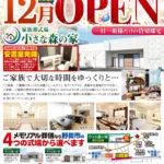 小さな森の家「野田尾崎」12月にオープン!