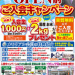 小さな森の家「野田尾崎」オープン前ご入会キャンペーン!!