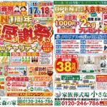 11月17/18日 オープン1周年記念大感謝祭開催!
