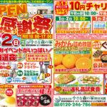 12月1/2日 オープン記念大感謝祭開催!
