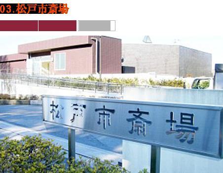 03.松戸市斎場