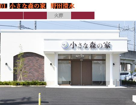 01.小さな森の家 野田清水