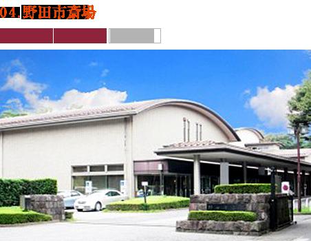 03.野田市斎場