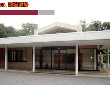 04.関宿斎場