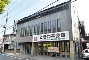 松戸市の葬儀式場、小さな森の家松戸金ヶ作、ときわ平会館の外観