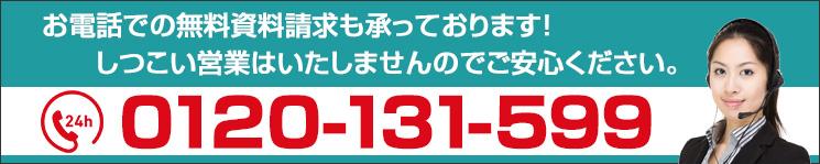 お電話での無料資料請求も承っております!しつこい営業はいたしませんのでご安心ください。0120-131-599