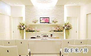 取手米ノ井の葬儀場、祭壇の写真