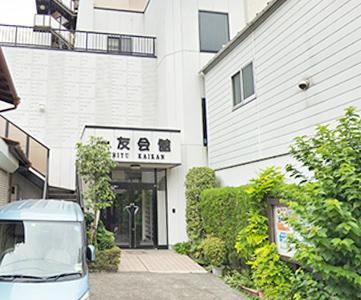 松戸市の公営斎場、一友会館の外観