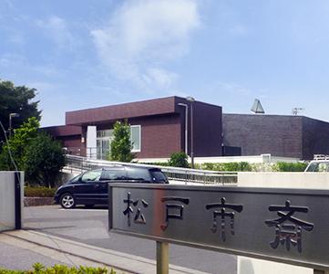 松戸市の公営斎場、松戸市斎場の外観