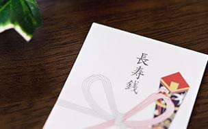 千葉県取手市の葬儀習慣である長寿を全うした際に祝いである「祝い銭」の様子