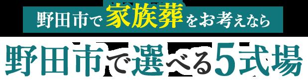 野田市で家族葬をお考えなら、野田市で選べる5式場