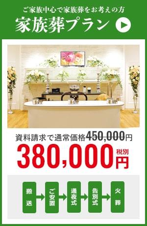 ご家族中心で火葬式をお考えの方にオススメの火葬式プランは380、000円からご用意。搬送-御安置-通夜式-告別式-火葬