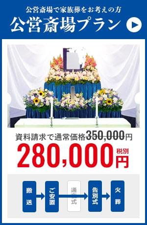 公営斎場で火葬式をお考えの方にオススメの公営斎場プランは280,000円からご用意。搬送-御安置-告別式-火葬