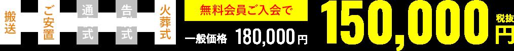 搬送>ご安置>火葬式の火葬式プランが、一般価格180,000円のところ無料会員ご入会で150,000円