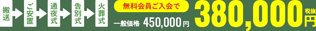 搬送>御安置>通夜式>告別式>火葬式の家族葬プランが、一般価格450,000円のところ無料会員ご入会で380,000円