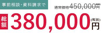 総額150,000円(税別)