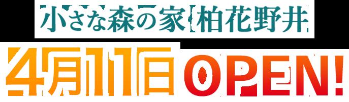 家族葬式場 小さな森の家 柏花野井 4月初旬OPEN!