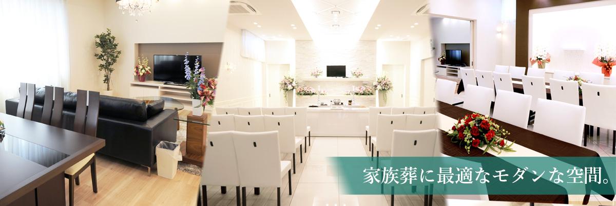 家族葬に最適なモダンな空間。