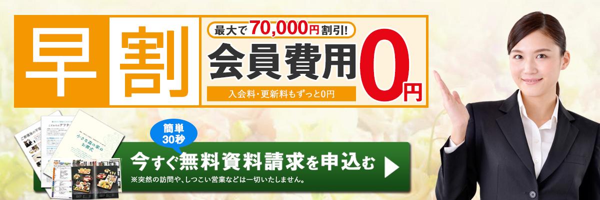 早割!!最大で70,00円割引き!会員費用0円
