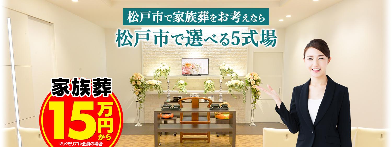 松戸市で家族葬をお考えなら 松戸市で選べる5式場