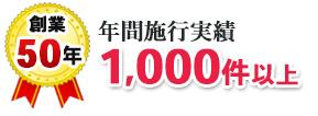 創業50年 年間施行実績1,000件以上