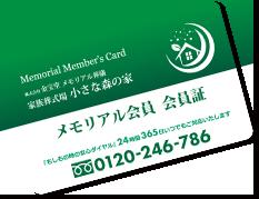 メモリアル会員メンバーカード