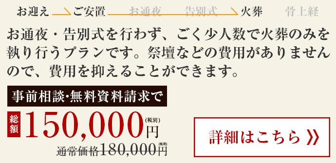 総額150,000円から
