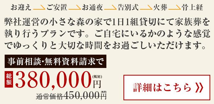 総額380,000円から