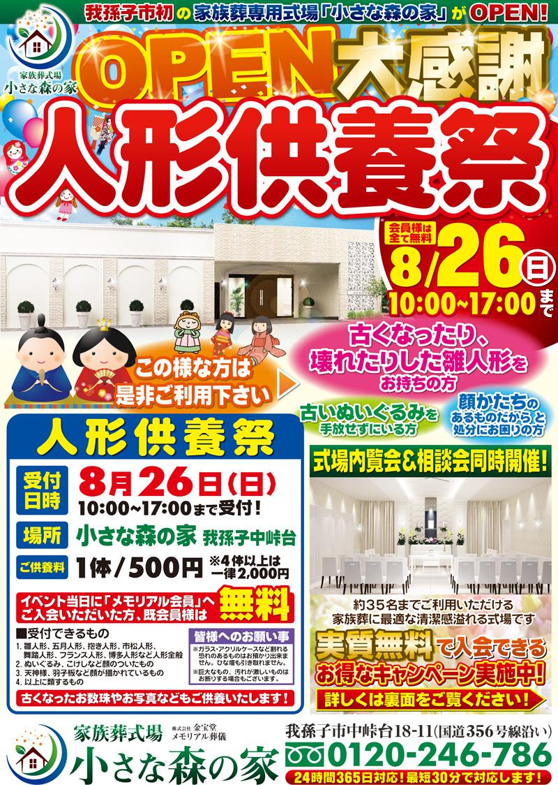 我孫子中峠台:おかげさまでオープン半年!人形供養祭を開催いたします!