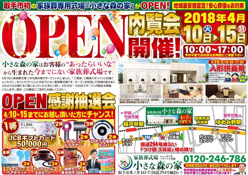 取手米ノ井でオープン感謝抽選会と内覧会を実施!