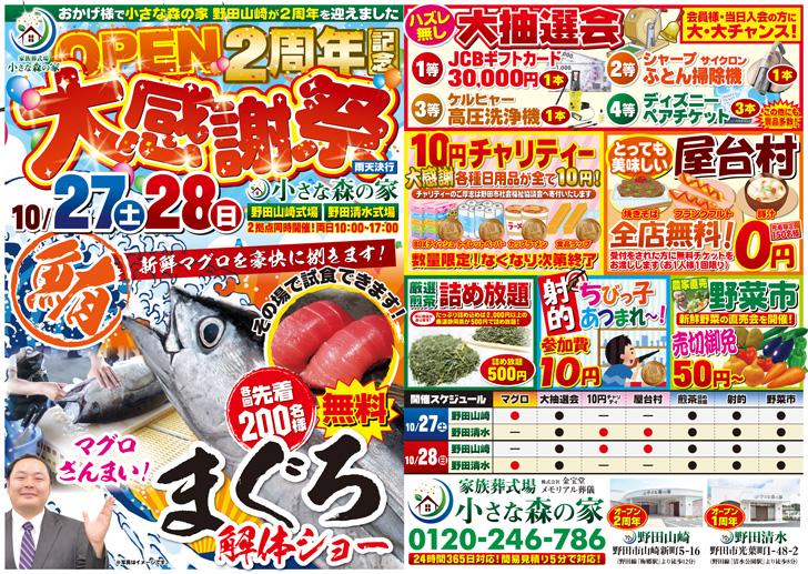 野田山崎・清水:10月27/28日 OPEN2周年記念大感謝祭開催!