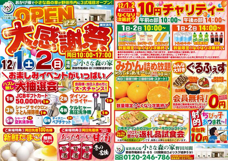 野田川間:12月1/2日 オープン記念大感謝祭開催!