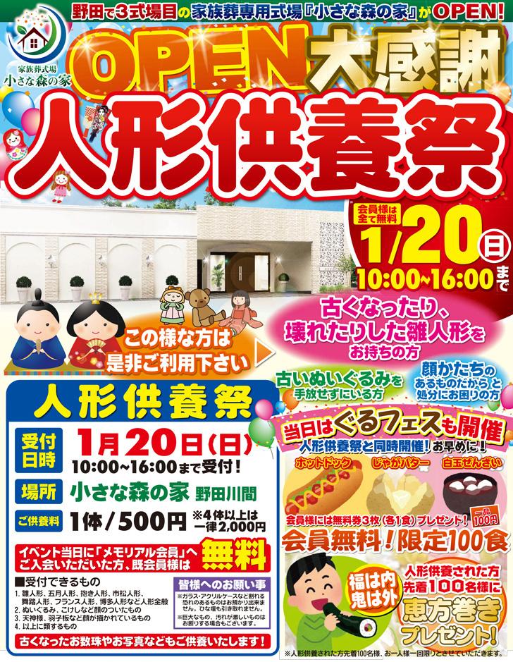 野田川間:オープン大感謝!人形供養祭を開催いたします!