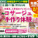 2/24(日)野田山崎でコサージュ手作り+ビュッフェ付きイベント開催!