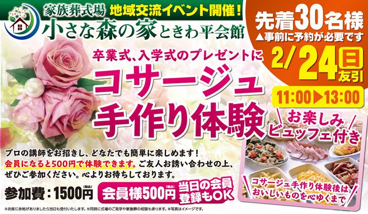 2/24(日)松戸ときわ平会館でコサージュ手作り+ビュッフェ付きイベント開催!