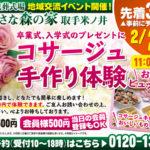 2/24(日)取手米ノ井でコサージュ手作り+ビュッフェ付きイベント開催!