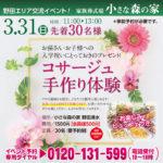 3/31(日)野田清水でコサージュ手作り+ビュッフェ付きイベント開催!