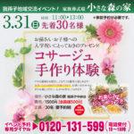 3/31(日)我孫子中峠台井でコサージュ手作り+ビュッフェ付きイベント開催!