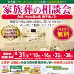 取手米ノ井で家族葬の相談会を実施いたします!