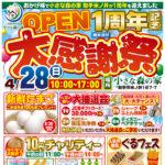 4月28日(日)オープン1周年記念大感謝祭開催!