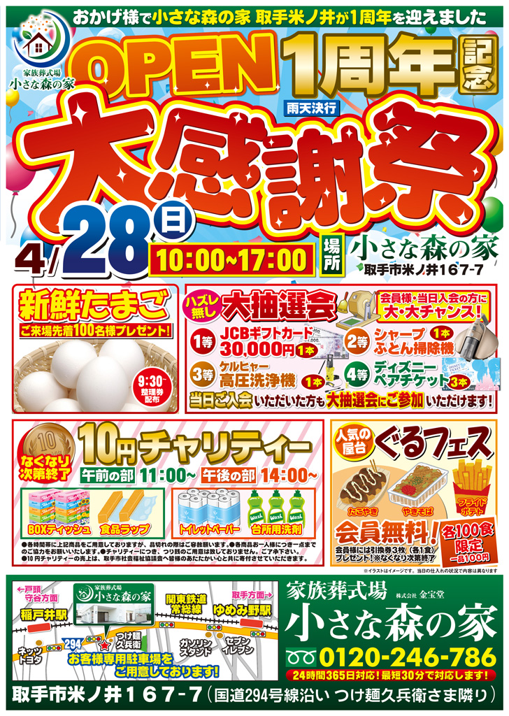 4月28日(日)「取手米ノ井」オープン1周年記念大感謝祭開催!