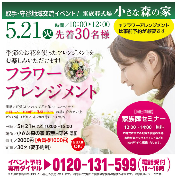 5/21(火)取手・守谷(取手米ノ井)でフラワーアレンジメントのイベント開催!