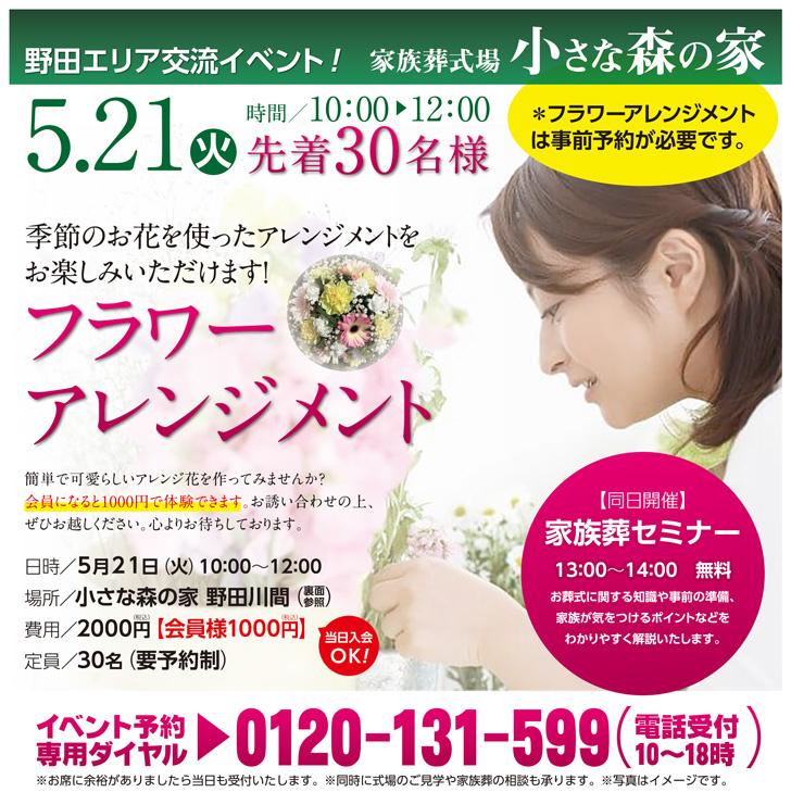 5/21(火)野田川間でフラワーアレンジメントのイベント開催!