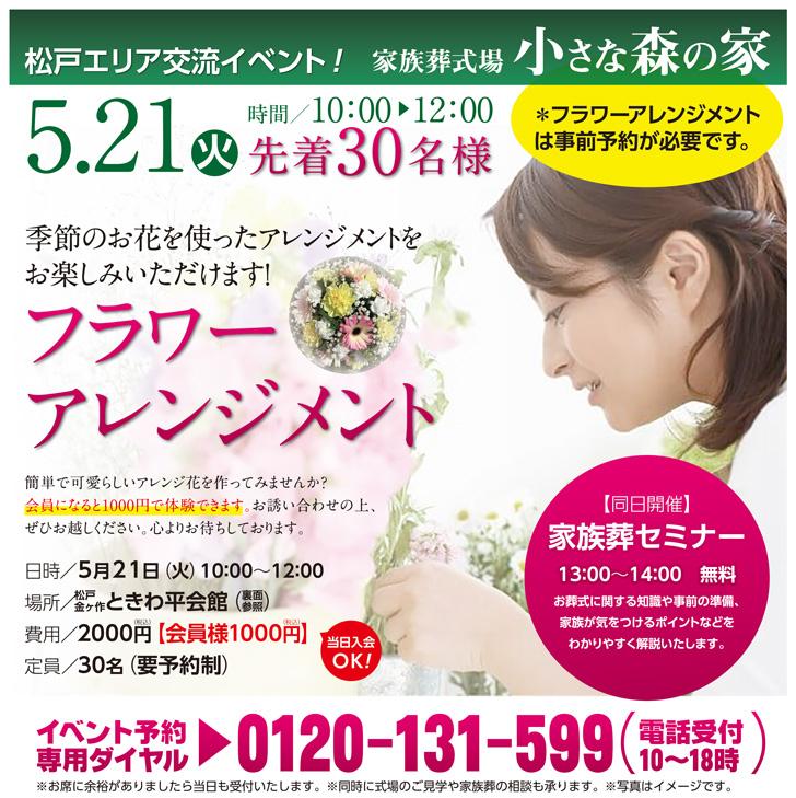 5/21(火)松戸金ケ作ときわ平会館でフラワーアレンジメントのイベント開催!