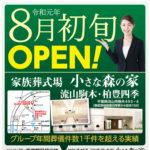 小さな森の家「流山駒木・柏豊四季」8月初旬にオープン!
