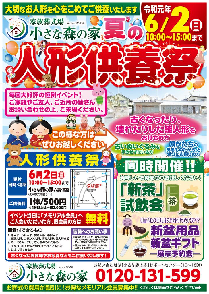 人形供養祭を松戸六実・高柳で開催いたします!